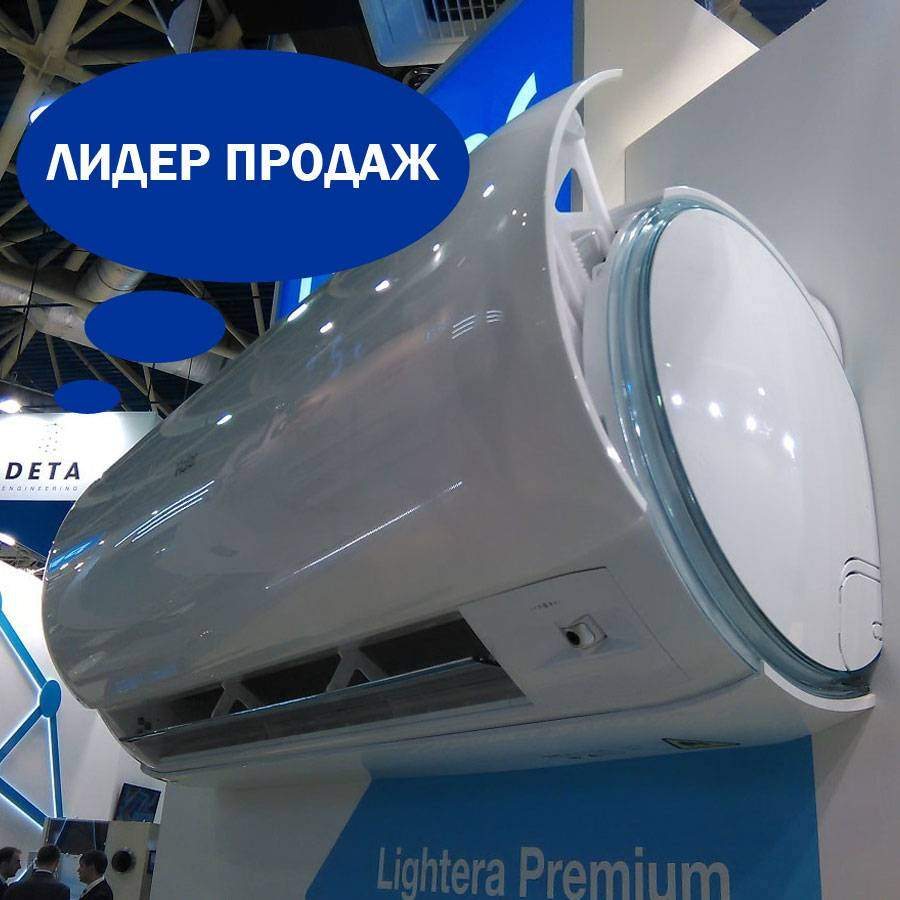 Haier AS25S2SD1FA - лидер продаж.