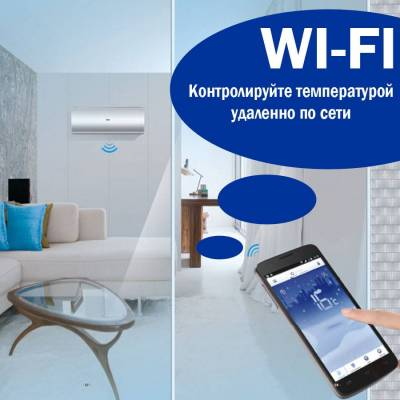 Haier AS35S2SD1FA LIGHTERA-PREMIUM управление по WI-FI