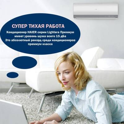 Haier AS09NS4ERA - супер тихая работа