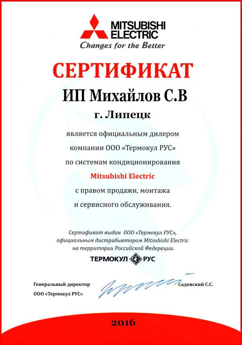 Сертификат партнера Mitsubishi Electric в Липецке